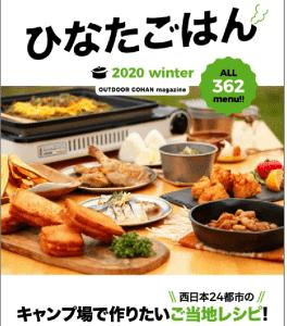 キャンプ料理のレシピ本「ひなたごはん 2020 winter」が好評発売中!