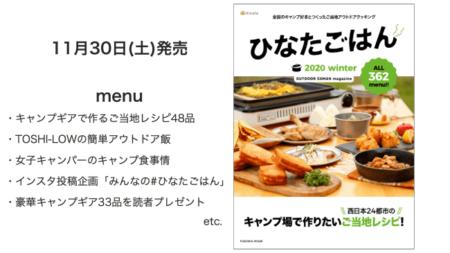 ひなたごはん(キャンプ料理のレシピ本)r