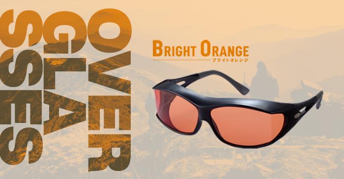 冬には冬のサングラス〈冬の視界を明るくクリアに見せる〉偏光機能付きブライトオレンジレンズ