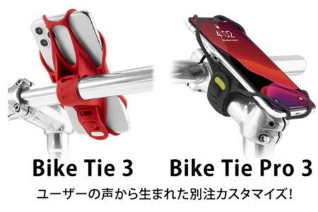 BikeTie【オールシリコン一体型、工具不要の自転車ロードバイク用スマホホルダー】先行販売