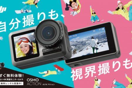アクションカメラ「Osmo Action」をスキー場で無料で貸し出【志賀高原スキー場・八峰尾根スキー場・舞子スノーリゾートの3箇所】