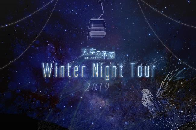 長野県阿智村 Winter Night Tour Season2019