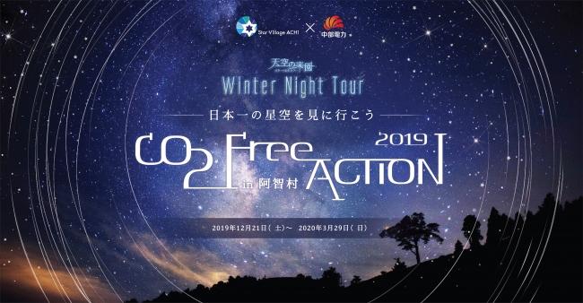 長野県阿智村 天空の楽園 Winter Night Tour Season2019【日本一の星空、CO2フリー電気での開催を決定】
