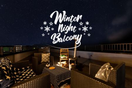 長野県阿智村「ACHI BASE Winter night Balcony」オープン【星空を楽しめる数々の期間限定イベント開催】