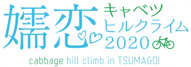 嬬恋キャベツヒルクライム2020