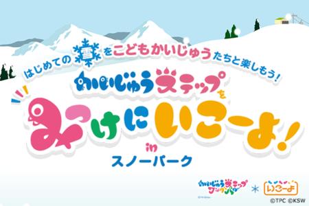 かいじゅうステップをみつけにいこーよ!【東北、関東甲信越の8つのスキー場で、雪遊びが楽しくなるイベントを12月23日から開催】