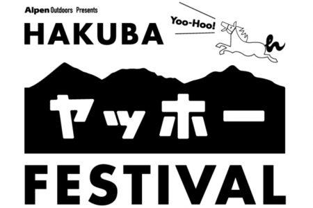 HAKUBAヤッホー! FESTIVALが2020年5月に初開催決定【新緑の絶景を望む白馬岩岳山頂で音楽や映画が楽しめる】
