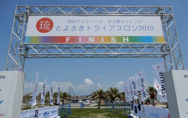 沖縄・豊見城市で開催される2020年最初のトライアスロン大会『とよさきトライアスロン2020』エントリー開始