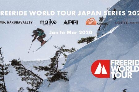 FWT Japan Series 2020(スキー・スノーボードのフリーライド大会)エントリー開始