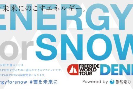 FWTジャパン「ENERGY FOR SNOWプロジェクト」として2020年冬に自然エネルギー導入促進活動を実施【雪のコミュニティに気候変動アクションの選択肢を】