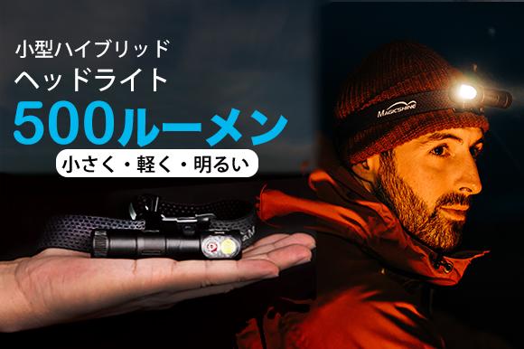 Magicshine(ハイブリッドヘッドライト)が日本初登場【レジャー・キャンプ、停電・災害対策に!超軽量約70g&高輝度(500ルーメン)のヘッドライト】