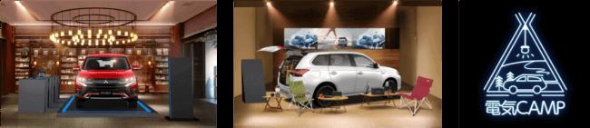 電気CAMP(三菱自動車と蔦屋家電)