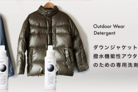 ダウンジャケットを自宅でクリーニング! 撥水機能性アウター専用洗剤「Outdoor Wear Detergent」がMakuakeにて独占先行予約を開始