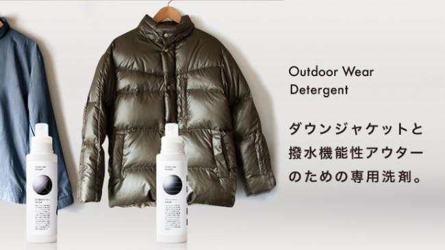 撥水機能性アウター専用洗剤「Outdoor Wear Detergent」