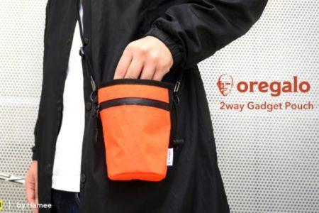 oregalo Gadget Pouch(オレガロ ガジェットポーチ)販売開始【斜め掛け&腰下げの2WAY仕様!手ぶら感覚で使えるガジェットポーチ】