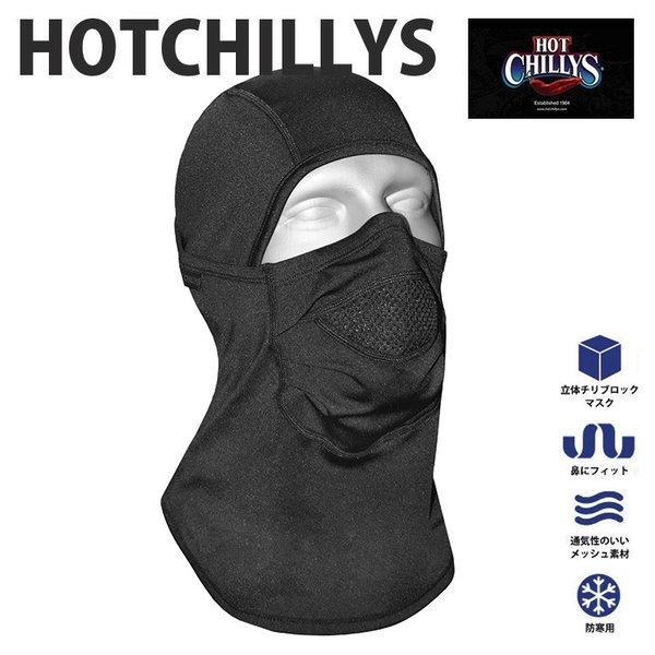 HOT CHILLYS (ホットチリーズ) マイクロエリート シャモア マスク HC6127 コンバーチブル バラクラバ