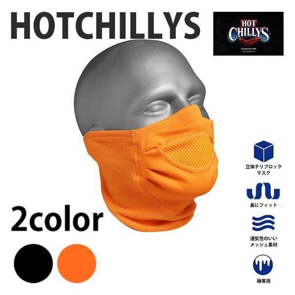 HOT CHILLYS(ホットチリーズ)フェイスマスク