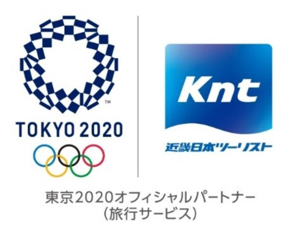 東京2020オリンピック公式観戦ツアー