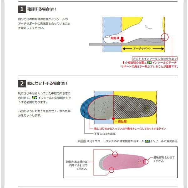 ホシノ B+ インソール 選び方 サイズ