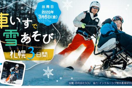 札幌国際スキー場でデュアルスキー(着座式スキー)体験ツアー「車いすで雪あそび 札幌3日間」