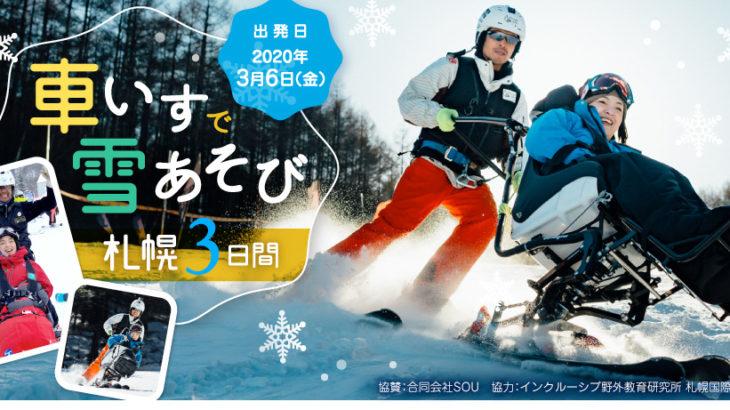 車いすで雪あそび 札幌3日間