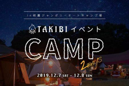朝霧ジャンボリーオートキャンプ場【50組限定】キャンプイベントを開催!