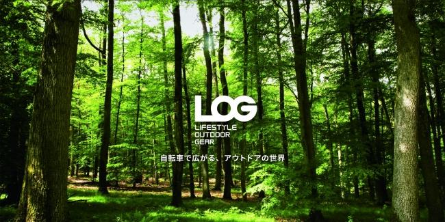 アウトドアがもっと楽しくなる自転車が集まった「LOG(ログ)」シリーズが販売開始