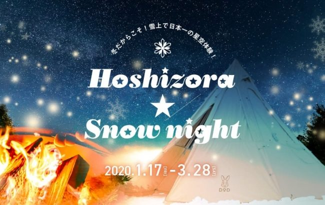 長野県阿智村でHoshizora ★ Snow night【冬限定プレミアムコンテンツ】開催