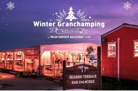 冬キャンプを楽しめるグランピング施設「パームガーデン舞洲byWBF」でキャンプファイア・7,000球以上のイルミネーションが登場