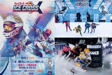 『レッドブル・アイスクロス・ワールドチャンピオンシップ 』横浜にて開催