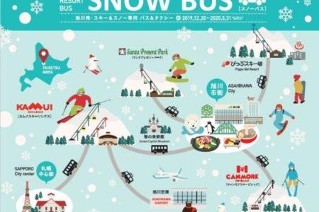 ぴっぷスキー場、キャンモアスキービレッジ、サンタプレゼントパークの3スキー場でSNOW BUS連携