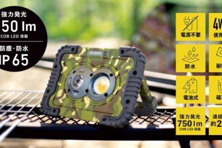 乾電池式ポータブルLEDワークライトNÓTT(ノット) /DAGR(ダグ)のワークライトに数量限定で『カモフラ柄×電球色』が登場【アウトドアでタフに使える! 防水・防塵・耐衝撃性を備えたライト】