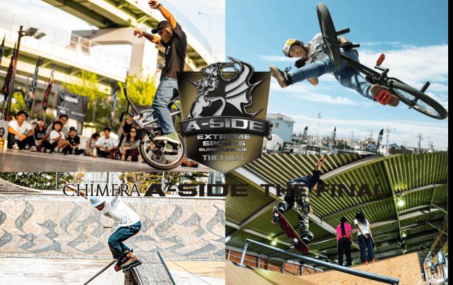 日本最大規模のストリートスポーツ4種目リーグ 最終戦CHIMERA A-SIDE THE FINALを愛知国際展示場Aichi Sky Expoで開催
