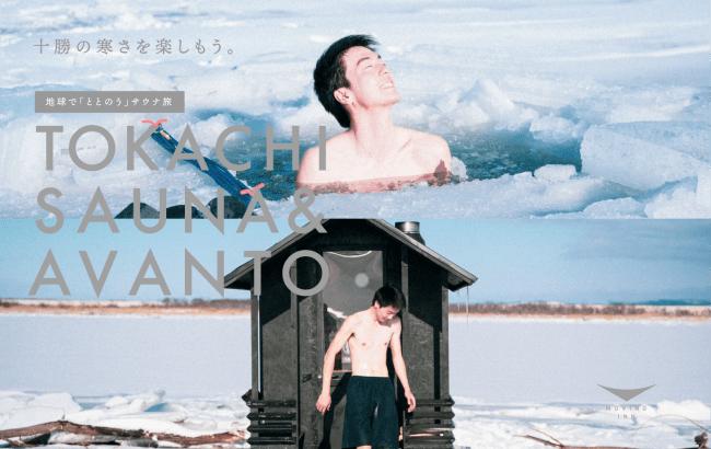 サウナ旅『Tokachi Sauna&Avanto』提供開始【Moving Innが北海道十勝地方の気候を活かし、凍った川を水風呂に】