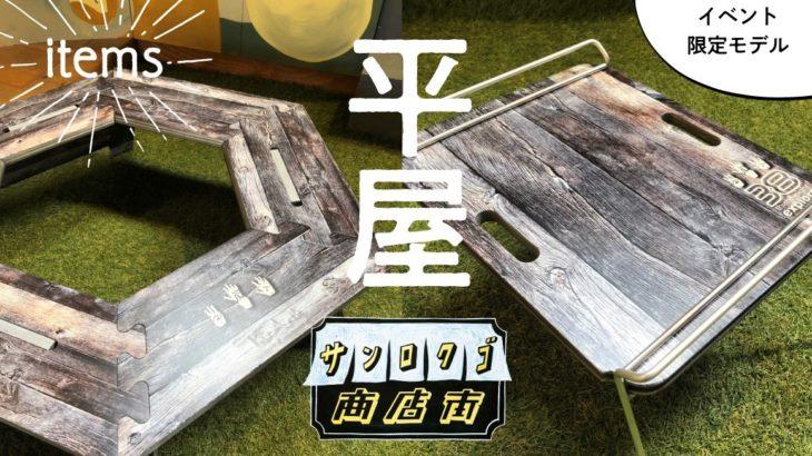 アウトドアブームを牽引する人気スタイリスト平健一氏が自らの名を冠したポップアップストア「平屋(たいらや)」を出店