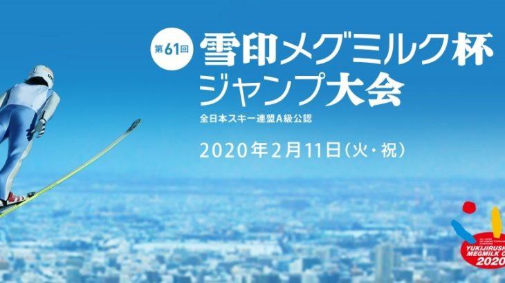 第61 回 雪印メグミルク杯ジャンプ大会、2 月11 日(火・祝) 札幌市大倉山ジャンプ競技場にて開催