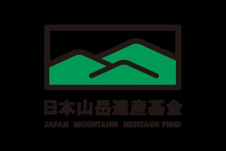 第10回 日本山岳遺産サミットを2月15日(土)に開催【特別講演は「登山道の荒廃に登山者は何ができるか」がテーマ】
