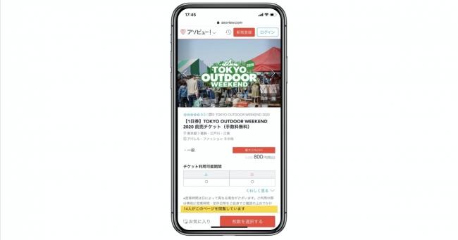 TOKYO OUTDOOR WEEKEND 2020