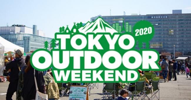 アウトドアの祭典「TOKYO OUTDOOR WEEKEND 2020」の電子チケットを販売開始