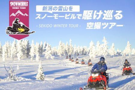 スノーモービルで行く!新潟県糸魚川市にて冬山の絶景ドローン空撮ツアー