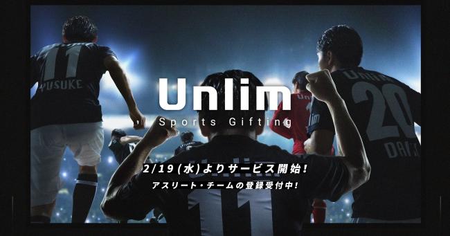 アスリート・チームへの新しい応援のカタチ、スポーツギフティングサービス「Unlim」サービス開始