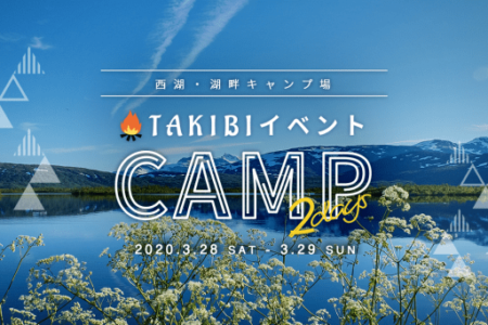 「TAKIBI 2days CAMP in西湖・湖畔キャンプ場」を開催【今話題の「テントサウナ」登場大自然に囲まれた外気浴】