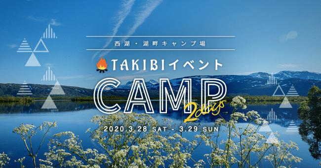 TAKIBI 2days CAMP in 西湖・湖畔キャンプ場