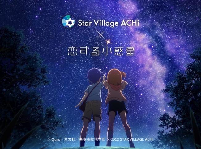 長野県阿智村 『STAR VILLAGE ACHI』と『TVアニメ恋する小惑星』