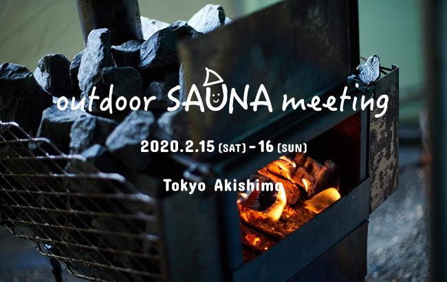 サウナイベント「アウトドアサウナミーティング」を、2/15・16に昭島・モリパークアウトドアヴィレッジで開催!