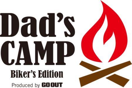 Dad's CAMPが今年の春に再始動!! バイカー限定キャンプイベント開催決定!