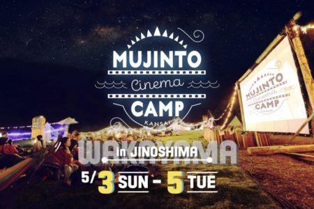 MUJINTO cinema CAMP KANSAI 2020が開催。無人島の地ノ島(じのしま)で野外シネマフェス