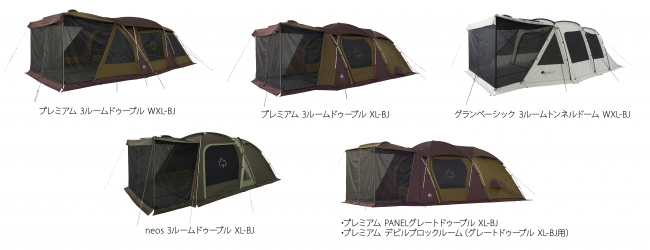 LOGOS(ロゴス)3ルームテント