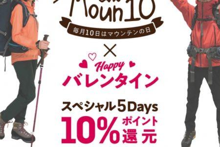好日山荘「マウンテンの日×バレンタイン」期間限定フェアを開催