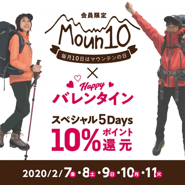 マウンテンの日×バレンタイン スペシャル 5days